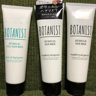 ボタニスト(BOTANIST)のボタニスト ヘアマスク(ヘアパック/ヘアマスク)