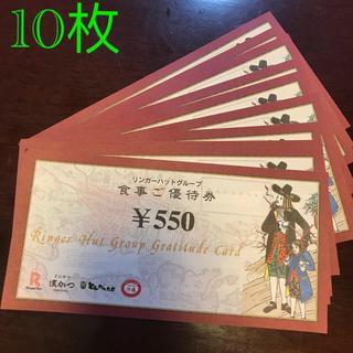 リンガーハット 株主優待券  550円券×10枚 5500円分(レストラン/食事券)