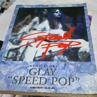 GLAY スコアブック SPEED POP(ポピュラー)