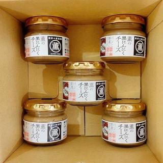 薫の黒にんにくチーズ 5本セット(缶詰/瓶詰)