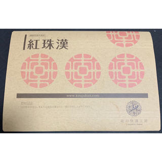 紅珠漢(その他)