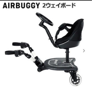 AIRBUGGY - エアバギー AirBuggy⭐️2way board