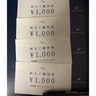 ヨンドシー(4℃)の4000円分 4℃ 株主優待券 ヨンドシー (ショッピング)