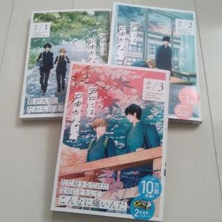 カドカワショテン(角川書店)のBL 君には届かない。1〜3巻 みか(ボーイズラブ(BL))