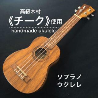 【camwood】インドネシア製 ハンドメイド・ソプラノウクレレ【チーク材】(その他)