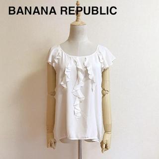 バナナリパブリック(Banana Republic)のBANANA REPUBLIC シルクプルオーバーフリルブラウス サイズ M(シャツ/ブラウス(半袖/袖なし))
