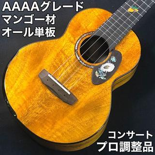 【Bright sun】マンゴー材単板・コンサートウクレレ【プロ調整品】(その他)