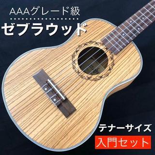 【プロ調整】Music製 ゼブラウッド・テナーウクレレ【AAAランク】(その他)