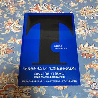 アムウェイ(Amway)の山崎拓巳のコーチングノート(ビジネス/経済)