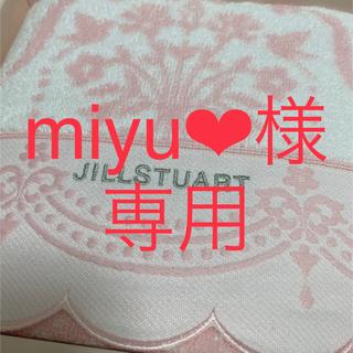 ジルスチュアート(JILLSTUART)のmiyu❤︎様 専用 JILLSTUART バスタオル(タオル/バス用品)