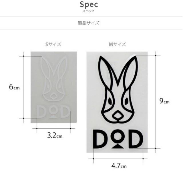 DOPPELGANGER(ドッペルギャンガー)のDODステッカー ホワイト Mサイズ スポーツ/アウトドアのアウトドア(その他)の商品写真