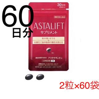 アスタリフト(ASTALIFT)の【ラスト1set】富士フイルム アスタリフトサプリメント 2粒×60個 60日分(ビタミン)
