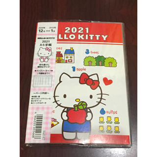 ハローキティ(ハローキティ)のお値下げしました! ハローキティ キティ 手帳 2021年 スケジュール帳(カレンダー/スケジュール)
