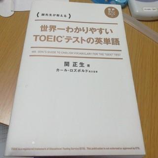 カドカワショテン(角川書店)の世界一わかりやすいTOEICテストの英単語 関先生が教える(資格/検定)