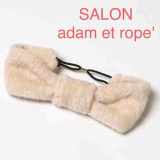 アダムエロぺ(Adam et Rope')の新品 サロン アダムエロペ もこもこ ヘアバンド カチューシャ リボン(ヘアバンド)