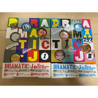ジャニーズウエスト(ジャニーズWEST)のDRAMATIC-J DVD-BOX Ⅰ、II DVDセット(TVドラマ)