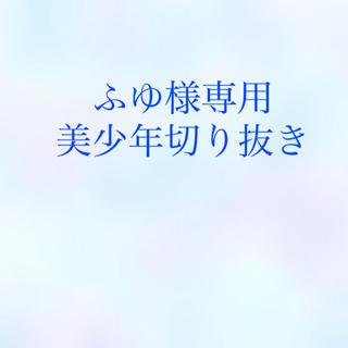 【ふゆ様専用】美少年切り抜きまとめ売り(アート/エンタメ/ホビー)