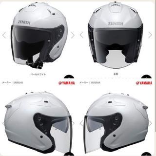 ヤマハ(ヤマハ)のヤマハ ゼニスYJ-17 XL パールホワイト白 サンバイザー付(ヘルメット/シールド)