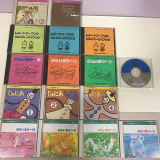 ヤマハ(ヤマハ)の【出品は今週末まで】ヤマハ音楽教室のCD 16枚セット(知育玩具)