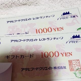 アサヒ - アサヒフードクリエイトお食事券