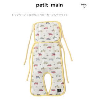 プティマイン(petit main)のpetit main ベビーカーひんやりマット(ベビーカー用アクセサリー)