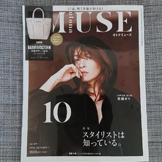 otona MUSE (オトナ ミューズ) 2020年 10月号(ファッション)