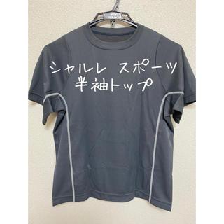 シャルレ(シャルレ)のシャルレスポーツ 半袖トップ(Tシャツ(半袖/袖なし))
