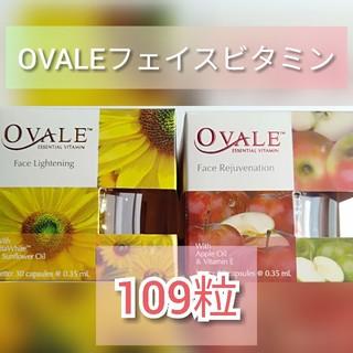 エリップス(ellips)のOVALE フェイスビタミン 109粒 組み合わせ自由✨(美容液)