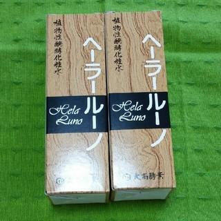 ヘーラールーノ120ml 2本セット(化粧水/ローション)