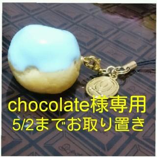 キューポット(Q-pot.)のchocolate様専用(その他)