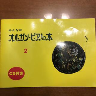 ヤマハ(ヤマハ)のみんなのオルガン・ピアノの本 CD付き 2 第7版(アート/エンタメ)
