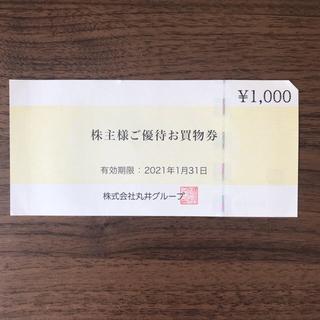 マルイ(マルイ)のマルイ 株主優待券 1,000円(ショッピング)