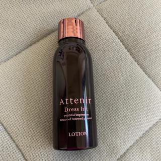 アテニア(Attenir)の【新品未使用】Attenir 化粧水30ml 試供品(サンプル/トライアルキット)