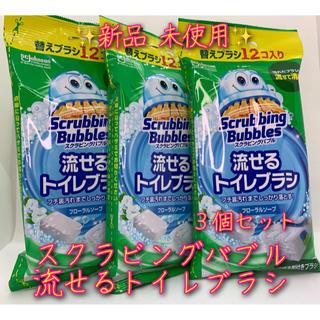 ジョンソン(Johnson's)のスクラビングバブル 流せるトイレブラシ 3袋セット‼︎(洗剤/柔軟剤)