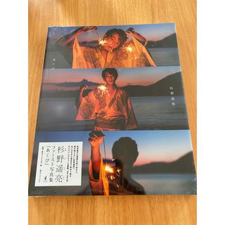 ワニブックス(ワニブックス)の杉野遥亮ファースト写真集 あくび(男性タレント)