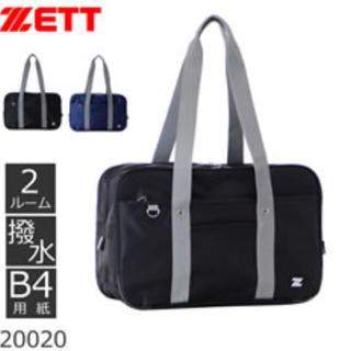 ゼット(ZETT)のZETTのナイロン素材スクールバッグ(B4サイズ対応)(その他)