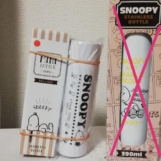 SNOOPY - スヌーピー 水筒