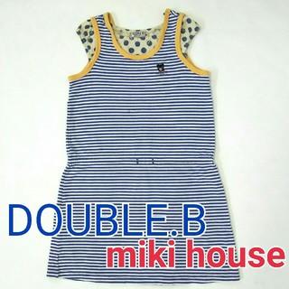 ダブルビー(DOUBLE.B)のDOUBLE.B  ミキハウス ワンピース 120(ワンピース)