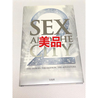 宝島社 - SEX AND THE CITY2 THE STORIES. THE FASHI