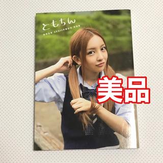 AKB48 - ともちん 板野友美 AKB48 卒業記念 写真集  本