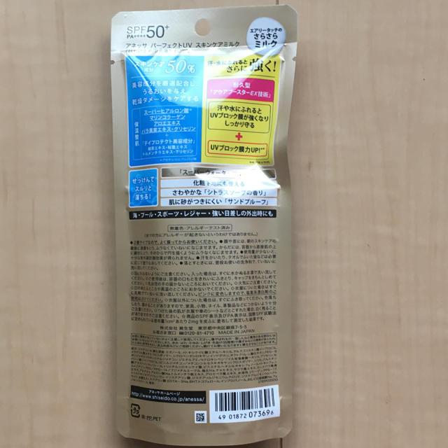ANESSA(アネッサ)の【新品】ANESSA パーフェクトUV スキンケアミルク 日焼け止め 2つセット コスメ/美容のボディケア(日焼け止め/サンオイル)の商品写真
