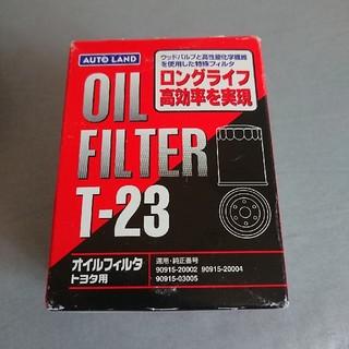 トヨタ(トヨタ)のトヨタ オイルフィルタ T-23(メンテナンス用品)