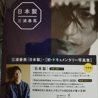 ワニブックス(ワニブックス)の三浦春馬 日本製Documentary Photo BOOK 新品未読(男性タレント)