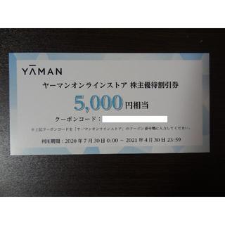 YA-MAN - ヤーマン 株主優待券 5000円分