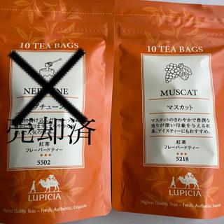 ルピシア(LUPICIA)のルピシアフレーバーティー マスカット♡ティーパック(茶)