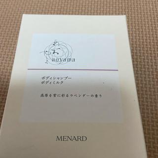 メナード(MENARD)のメナード ボディーシャンプー(乳液/ミルク)