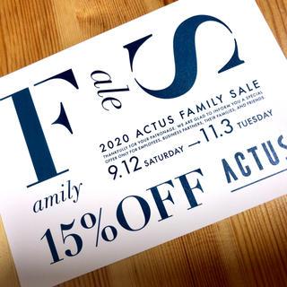 アクタス(ACTUS)のアクタス15%offファミリーセール(ショッピング)
