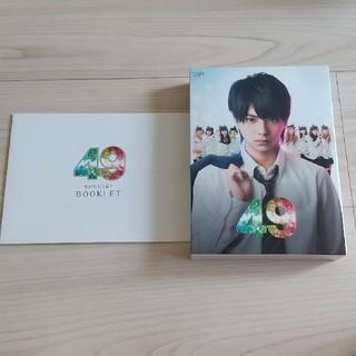 セクシー ゾーン(Sexy Zone)の49 初回限定盤 DVD(TVドラマ)