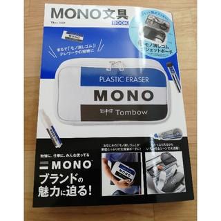 トンボエンピツ(トンボ鉛筆)のMONO ポーチ 新品未開封 送料無料 MONO文具BOOK(ポーチ)