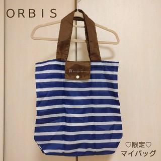 オルビス(ORBIS)の中古品です♡ORBIS 非売品 マイバッグ(エコバッグ)